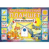 Математический планшет для малышей