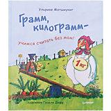 """Книга """"Грамм, килограмм- учимся считать без мам!"""""""