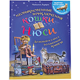 """Книга """"Необыкновенные приключения кошки Нюси: Домовой и тайна волшебной книги"""""""