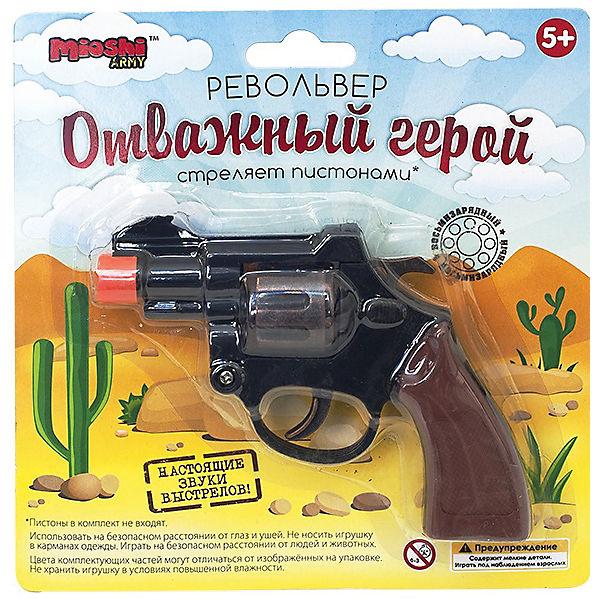 """Револьвер """"Отважный герой"""", 13 см, Mioshi Army"""