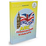 """Книга """"English"""" говорящий букварь+ рабочая тетрадь, Знаток"""