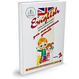 Курс английского языка для маленьких детей, часть 2, Знаток