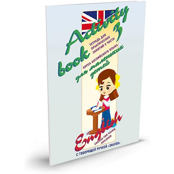 Курс английского языка для маленьких детей, часть 3, Знаток