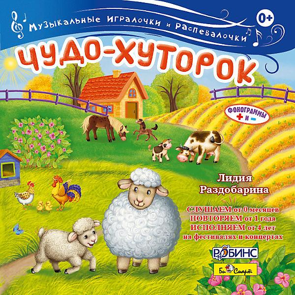 """CD """"Чудо-хуторок"""""""