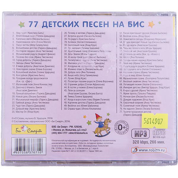 "MP3 ""77 детских песен на бис"""