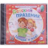 """CD"""" Детский праздник"""""""