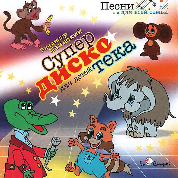 """CD """"Супердискотека"""" , Шаинский В."""