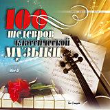 """MP3 """"100 шедевров классической музыки"""""""