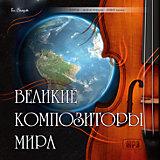 """MP3 """"Великие композиторы мира"""""""