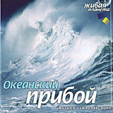 """CD """"Океанский прибой"""""""