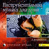 """CD """"Инструментальная музыка для души"""""""