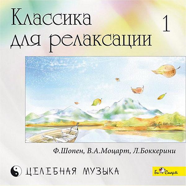 "CD ""Классика для релаксации - 1"""