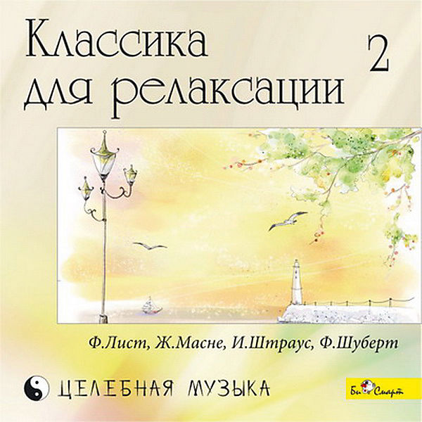 "CD ""Классика для релаксации - 2"""