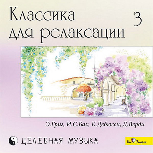 "CD ""Классика для релаксации - 3"""