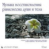 """CD """"Музыка восстановления равновесия тела и души"""""""