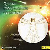 """CD """"Музыка оздоровления организма"""""""