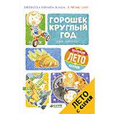 Горошек круглый год, Я читаю сам!, А. Анисимова, Clever