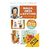 """Книжка из серии """"Я читаю сам! Маша, Лиза и Круглик"""", Герогиев С., Clever"""