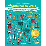 Солнечные игры: 40 увлекательных заданий, Clever