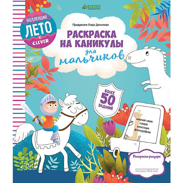 Раскраска на каникулы для мальчиков, Данилова Л., Clever