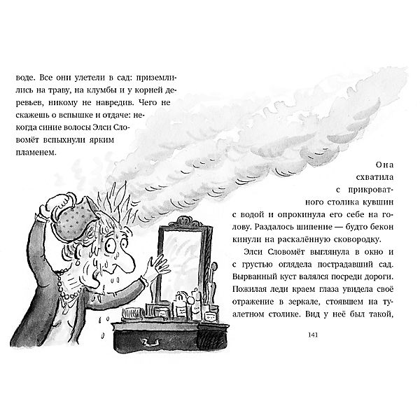 Ворчуны в беде!, Арда Ф., Clever