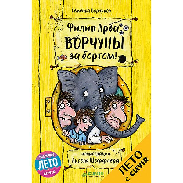 Ворчуны за бортом!, Арда Ф., Clever