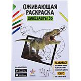 """Раскраска с дополненной реальностью """"Динозавры"""", Unibora"""