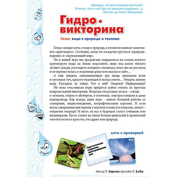 Гидровикторина, Игротека Татьяны Барчан