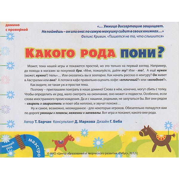 Какого рода пони?, Игротека Татьяны Барчан