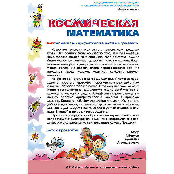 Космическая математика, Игротека Татьяны Барчан