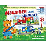 Машинки для мышат, Игротека Татьяны Барчан
