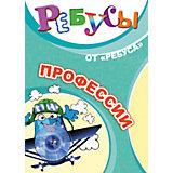 """Ребусы """"Профессии"""", Игротека Татьяны Барчан"""