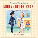 Книга о профессиях