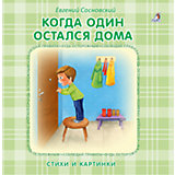 """Книжка-картонка """"Когда один остался дома"""""""