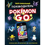 Pokemon Go: Твой уникальный покеводитель