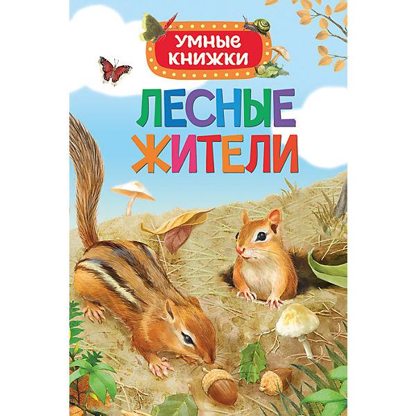 """Энциклопедия """"Лесные жители"""""""