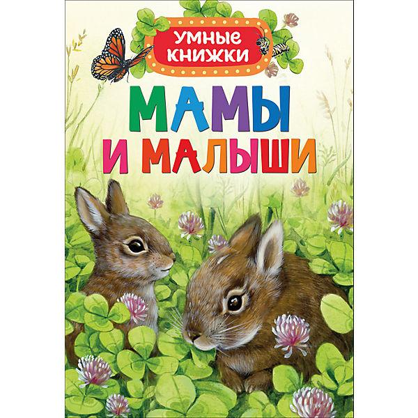 """Энциклопедия """"Мамы и малыши"""""""