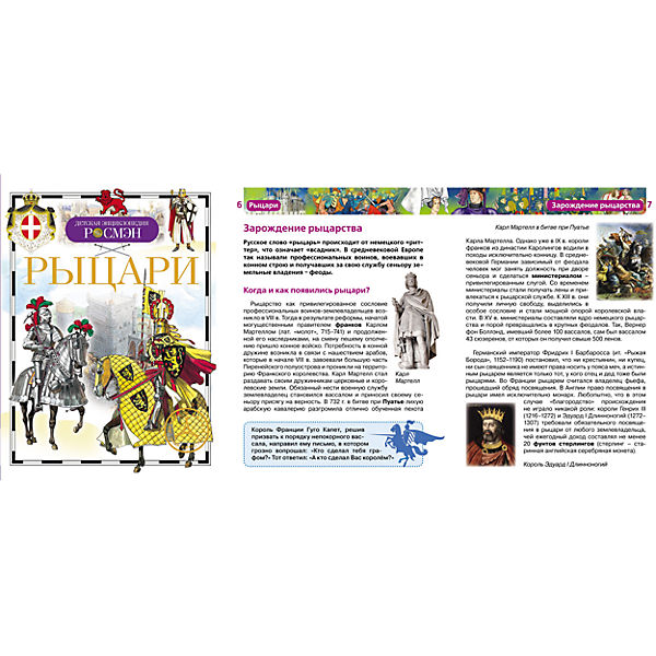 Комплект энциклопедий: Рыцари, Страны и континенты, Танки
