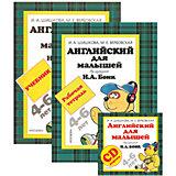 Английский для малышей, комплект: Учебник, Рабочая тетрадь, Аудиокурс