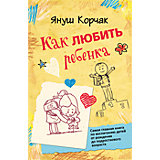 Как любить ребенка, Януш Корчак