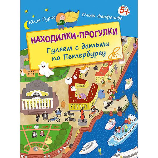 Находилки-прогулки: гуляем с детьми по Петербургу