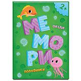 """Мемори для малышей """"Океан: Половинки"""", 31 карточка"""