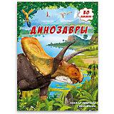 """Книжка-панорамка с наклейками """"Динозавры"""""""