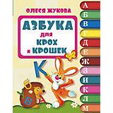 Азбука для крох и крошек, Олеся Жукова