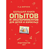 Большая книга опытов и экспериментов для маленьких детей и взрослых, Л.Д. Вайткене