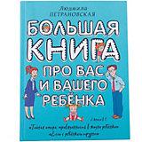 Большая книга про вас и вашего ребенка, Людмила Петрановская