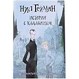 История с кладбищем, Нил Гейман