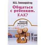 Общаться с ребенком: Как? Книга № 1 про воспитание детей
