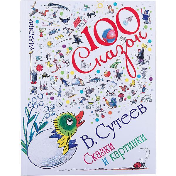 100 сказок, В. Сутеев