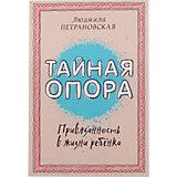 Тайная опора: привязанность в жизни ребенка, Людмила Петрановская